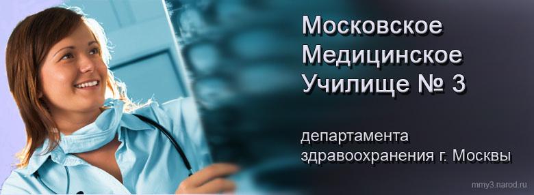 Московское Медицинское Училище № 3